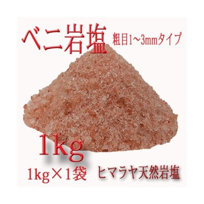 岩塩 ベニ岩塩 粗目1〜3mmタイプ 1kg