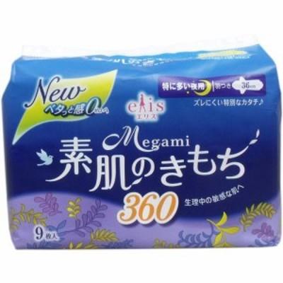 メール便送料無料 エリス Megami(メガミ) 素肌のきもち 特に多い夜用 羽つき 9枚