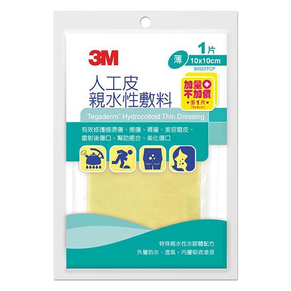 3M人工皮親水敷料10x10cm(1片)
