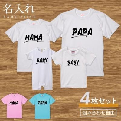 名入れ Tシャツ 半袖 シンプルネーム type2 セット 4人 4枚 4枚組 組み合わせ自由 友達 家族 親子 親子コーデ ペアTシャツ 半袖 親子ペアルック お揃い 大人