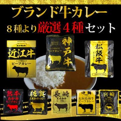【4食】 ブランド牛 カレー8種より厳選4種4食セット<松阪牛・近江牛・宮崎牛・神戸牛・他4種>