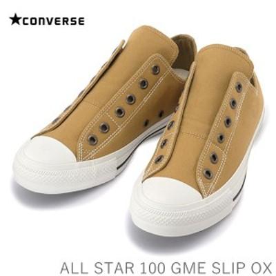 コンバース オールスター 100 GME スリップ OX ライトブラウン CONVERSE ALL STAR 100 GME SLIP OX 31301970210 スリッポン