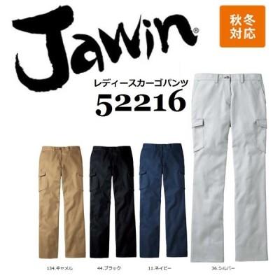 ジャウィン 52216 自重堂 レディースカーゴパンツ Jawin 帯電防止素材 制電 秋冬 59cm〜101cm (すそ直しできます)
