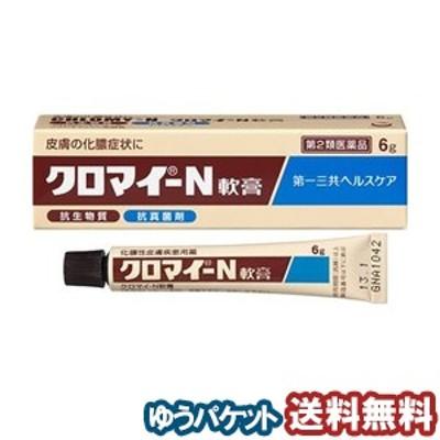 【第2類医薬品】 クロマイ-N軟膏 6g  メール便送料無料