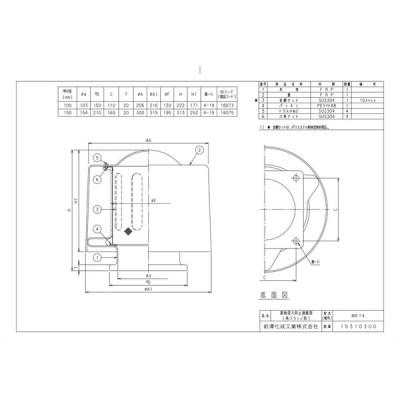 【MK14-100】 《KJK》 マエザワ FRP通風筒/開閉台 通風筒 ωε0