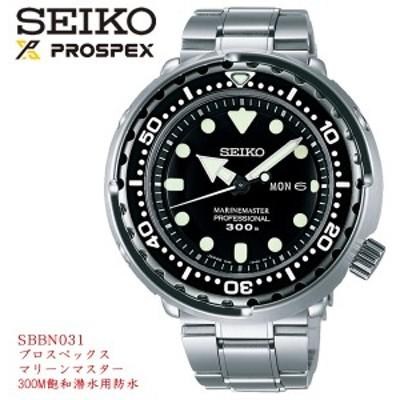 SEIKO PROSPEX セイコー プロスペックス メンズ 腕時計 マリーンマスター プロフェッショナル 300m飽和潜水用防水 ダイバーズウォッチ