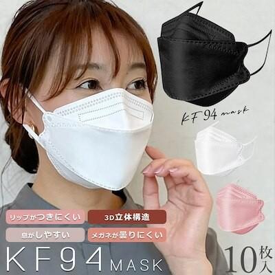マスク kf94 マスク 不織布 カラー 3dマスク 不織布 kf94 不織布マスク 立体 カラー