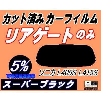 リアガラスのみ (s) ソニカ L405S L415S (5%) カット済み カーフィルム L405S L415S ダイハツ