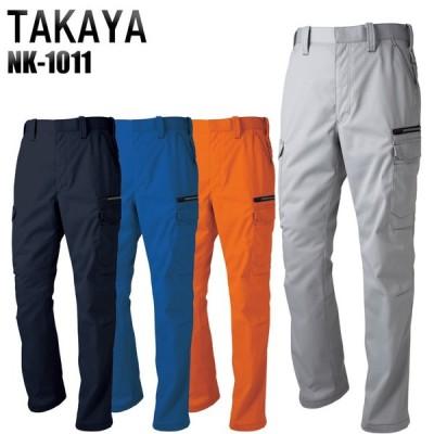 作業ズボン 秋冬用 カーゴパンツ タカヤTAKAYAnk-1011