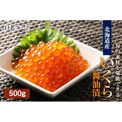 北海道産 いくら醤油漬け 500g【AL005】