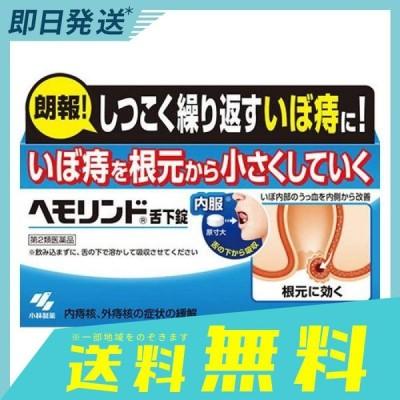 ヘモリンド舌下錠 20錠 第2類医薬品