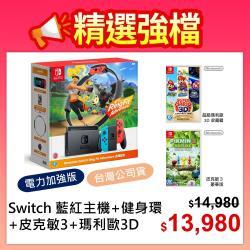 任天堂 Nintendo Switch 藍紅主機+健身環同捆+皮克敏3+瑪利歐 3D 收藏輯(台灣公司貨)