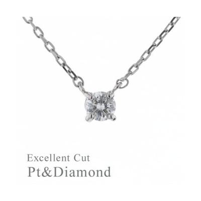 H/SI-2/Excellent 【鑑定書付】プラチナ ダイヤモンド ネックレス 一粒 エクセレントカット 1粒ダイヤ 天然ダイアモンド ジュエリー 誕生日プレゼント 彼女