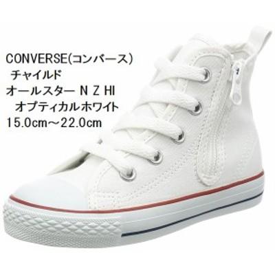 CONVERSE  スニーカー (コンバース) 15.0cm~22.0cm チャイルド オールスター N Z HI CD AS N HI(17春夏) キッズ