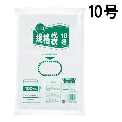 ポリ規格袋(ポリ袋) LDPE・透明 0.04mm厚 10号 180mm×270mm 1袋(100枚入) 伊藤忠リーテイルリンク