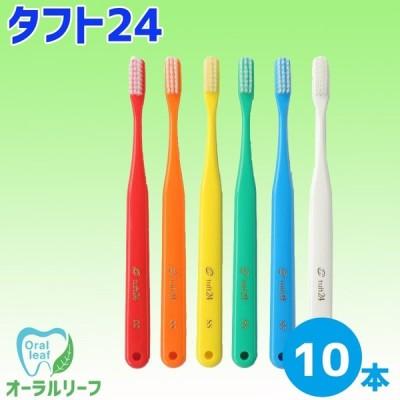 歯科医院専売歯ブラシ タフト24 10本セット オーラルケア tuft24
