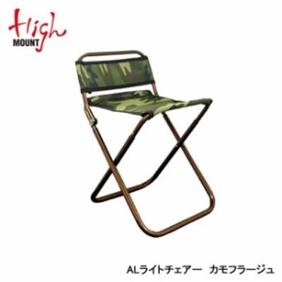 【HIGHMOUNT/ハイマウント】 ALライトチェア― カモフラージュ 品番:62296