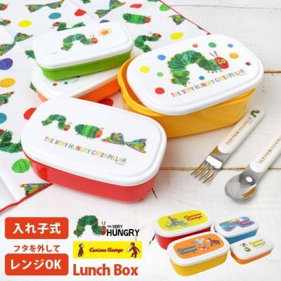 弁当箱 入れ子式 4個セット 日本製 はらぺこあおむし おさるのジョージ グッズ 保存容器 プラスチック 子供 幼稚園 男の子 女の子