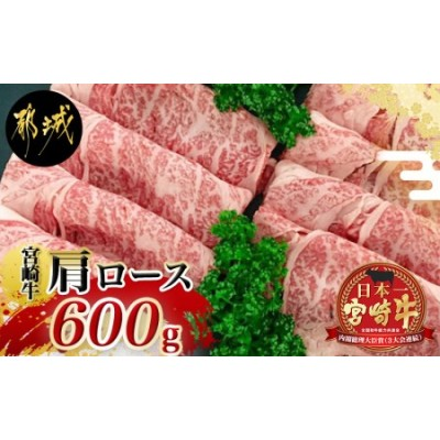 宮崎牛肩ロースすき焼き600g_MK-4201
