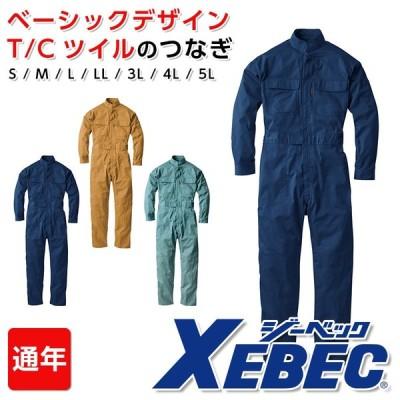 つなぎ 作業服 XEBEC TC続服 ツナギ服 オーバーオール ジーベック 作業着 秋冬作業服