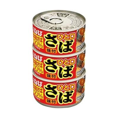 いなば ひと口さば味付3缶 (115g3)