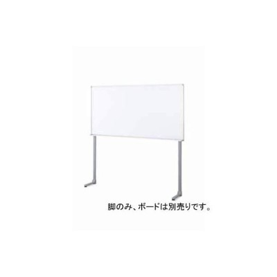 コクヨ   BB-H900シリーズ L脚 BB-936用  ※ボード別売り