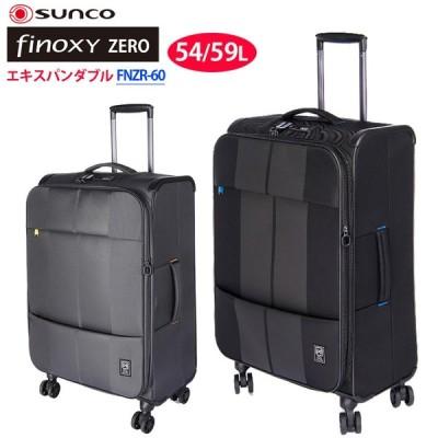 SUNCO サンコー Finoxy-ZERO 54L-59L エキスパンダブル機能搭載 FNZR-60
