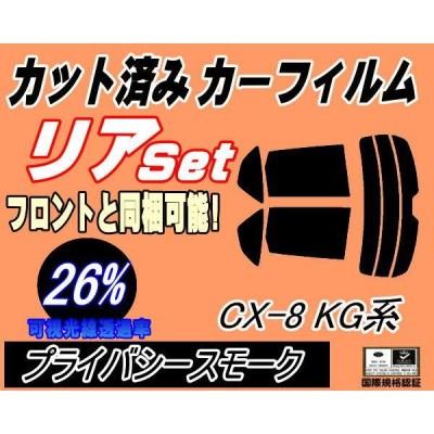リア (s) CX-8 KG系 (26%) カット済み カーフィルム KG2P KG系 マツダ