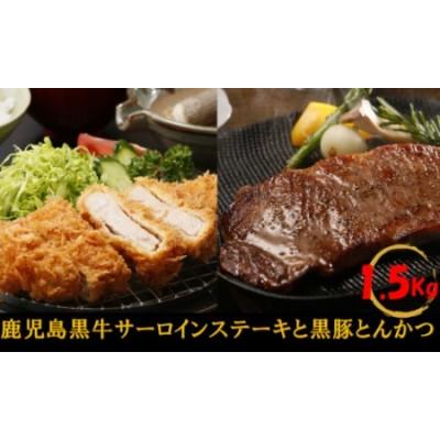 鹿児島黒牛サーロインステーキ3枚・黒豚とんかつセット1.5㎏(JA)(E-3201)
