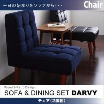 ソファ&ダイニングセット【DARVY】ダーヴィ/チェア(2脚組)