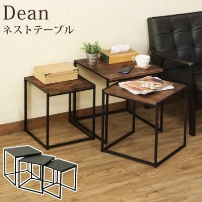 送料無料 ネストテーブル (大・中・小)3個セット サイドテーブル ローテーブル Dean 机 センターテーブル おしゃれ 収納家具