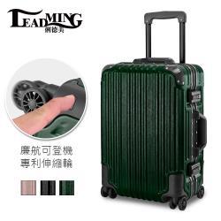 LEADMING-享樂世代20吋伸縮輪鋁框行李箱-(廉航可用/多色可選)