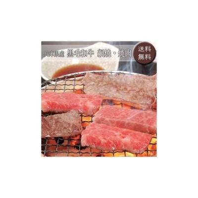 兵庫県産 黒毛和牛 網焼・焼肉 [送料無料]