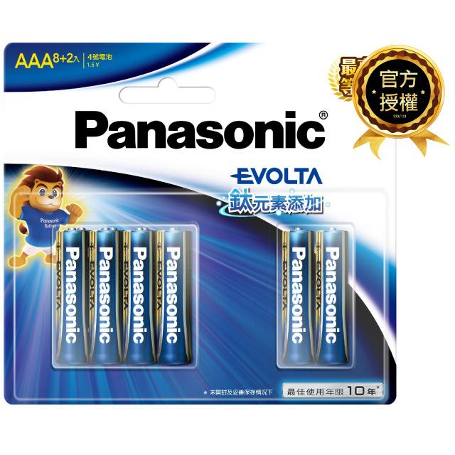 Panasonic Evolta 鈦元素電池4號(8+2入)
