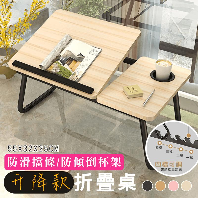 【fioJa 費歐家】升降款折疊休閒桌 電腦桌 戶外桌椅 可四段調整高度(折疊桌