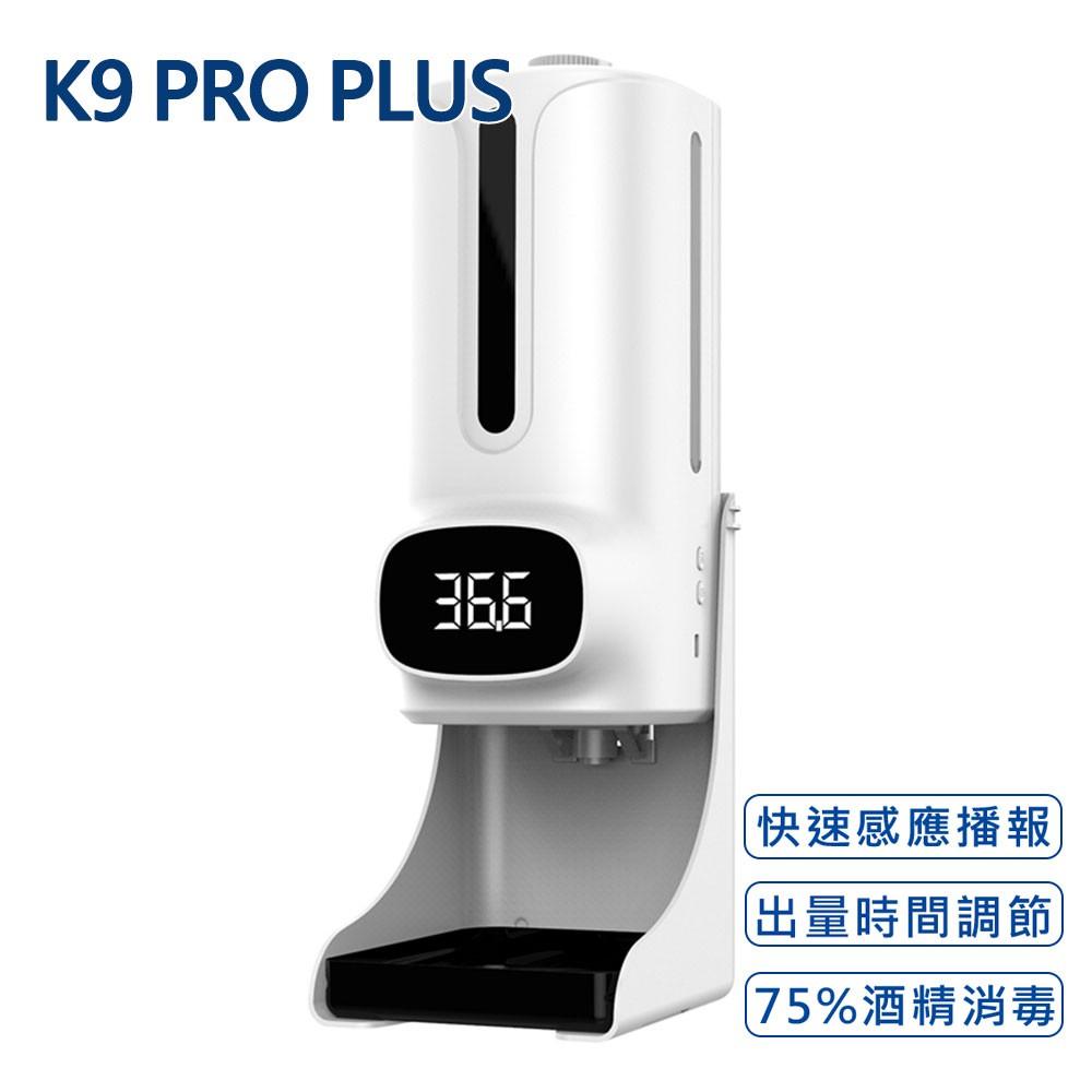 現貨 K9 Pro Plus 三代晶片升級款 紅外線自動感應酒精噴霧洗手機(1200ml) 保固