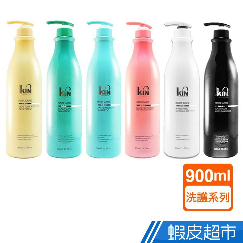 KIN 二代頂級洗護系列-900ML
