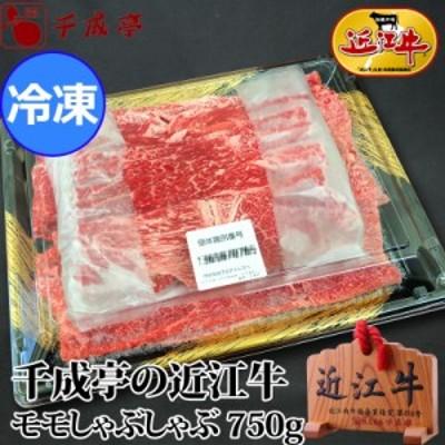牛肉 モモしゃぶしゃぶ 近江牛 750g入り 冷凍 お肉ギフト のしOK ギフト