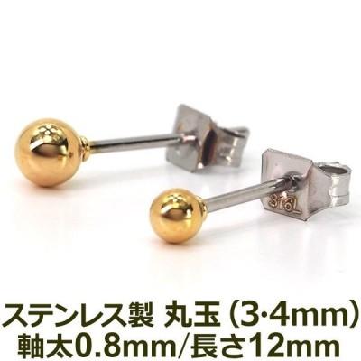 セカンドピアス 軸太 つけっぱなし ボール ゴールド 3mm 4mm
