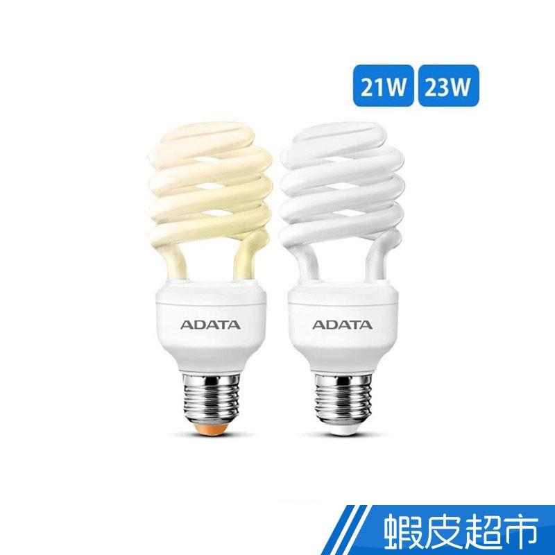 ADATA 威剛 省電 21W/23W 螺旋 節能燈泡 白光/黃光  現貨 蝦皮直送