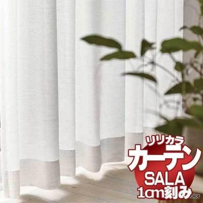 カーテン シェード リリカラ SALA レース LS-62386 レギュラー縫製 約2倍ヒダ 幅67×高さ100cmまで