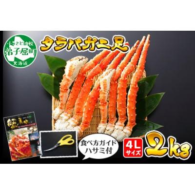 416.ボイルタラバガニ足 4L 食べ方ガイド・専用ハサミ付 カニ かに 蟹 海鮮 北海道