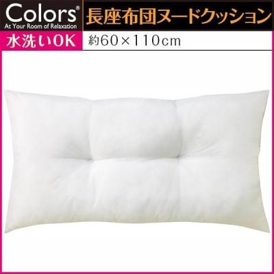 Colors 長座布団ヌードクッション 約60×110cm 洗えるヌードクッション ウォッシャブル