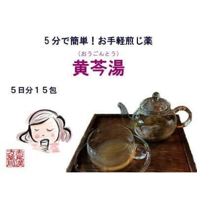 黄ごん湯 オウゴントウ お手軽煎じ薬5日分15包 下痢 胃腸炎 薬局製剤 オウゴントウ