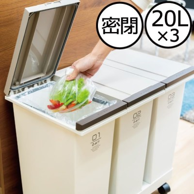 ゴミ箱 おしゃれ 分別 キッチン キャスター付き 密閉 パッキン付き 生ゴミ 6709 密閉プッシュ式資源ゴミ横型3分別ワゴン