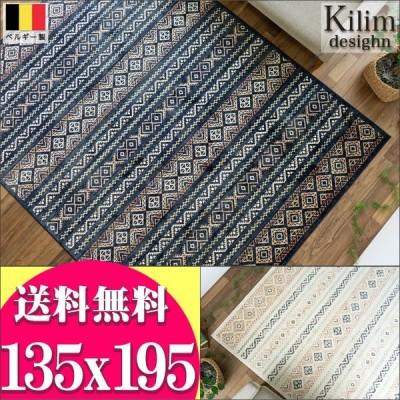 ラグ 1.5畳 キリム 柄 ベルギー 絨毯 薄手 カーペット 135×195 ラグマット モケット織 ペルシャ絨毯 デザイン リビング