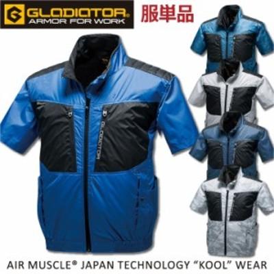 エアマッスル半袖ジャケット 空調服 ジャケット単品 ファン無し フルハーネス対応 作業服 cc-g5510-t