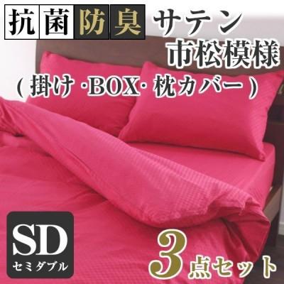 掛け布団カバー ボックスシーツ セミダブル 枕カバー 43×63 檀3点セット
