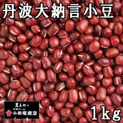 小田垣商店 丹波大納言小豆 (1kg) 令和元年産兵庫県産 【メール便対応】
