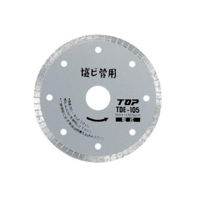 【代引不可】 TOP 塩ビ管用ダイヤモンドホイール 105mm 【TDE105】